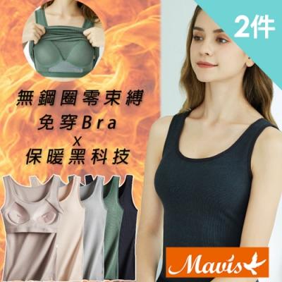 【激降】陽離子保暖發熱罩杯背心/BRA背心(2件組) Mavis瑪薇絲