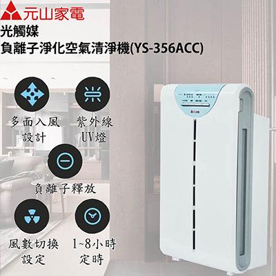 元山光觸媒負離子淨化空氣清淨機YS-356ACC