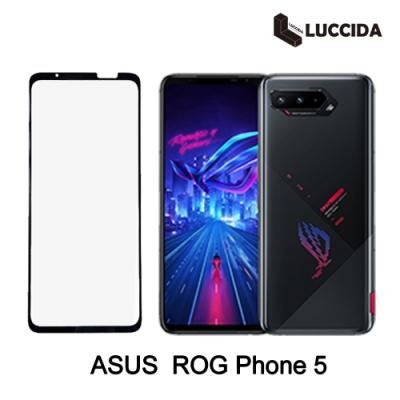 LUCCIDA ASUS ROG Phone 5 9H防爆鋼化玻璃貼【2.5D滿版】