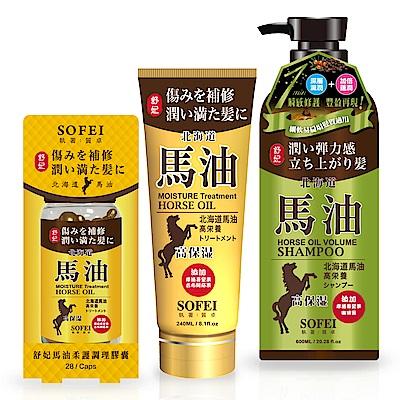 舒妃SOFEI 金黃馬油蓬潤口碑組 蓬潤洗髮600ml+強效護髮240ml+調理膠囊28顆