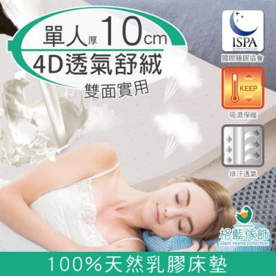 格藍傢飾-纖柔4D兩用乳膠床墊-單人(厚10cm)
