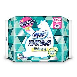 蘇菲 清新涼感溫和舒涼極薄23cm(14片/包)