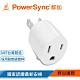 【PowerSync 群加】圓弧型3轉2電源轉接頭-白色(TYA391) product thumbnail 1