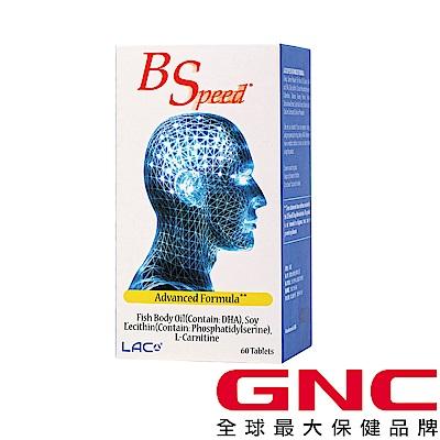 GNC健安喜 專注力up LAC 敏之銳錠狀食品 60錠