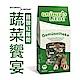 德國施羅德-有機綜合草本蔬果/蔬菜饗宴(苜蓿紅蘿蔔)/寵物鼠兔165g-G85566 product thumbnail 2