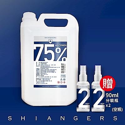 送90ml分裝空瓶x2【預購】香爵Shiangers 75%酒精 4L 桶裝 4000ml 食品級植物乙醇 (潔用/非醫用)