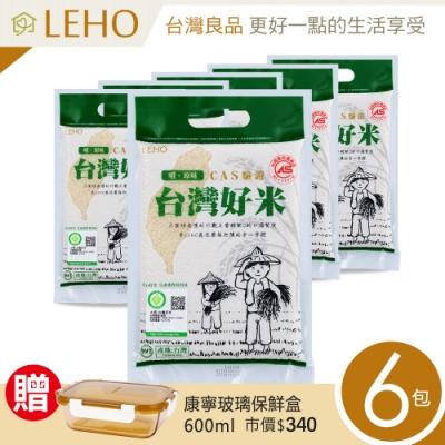 LEHO《嚐。原味》CAS驗證台灣好米1kg x6包★贈康寧玻璃保鮮盒