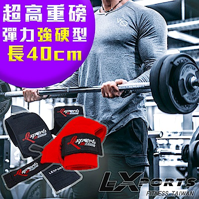 LEXPORTS E-Power重量腕部支撐護帶-超重磅彈力-強硬型-L40cm