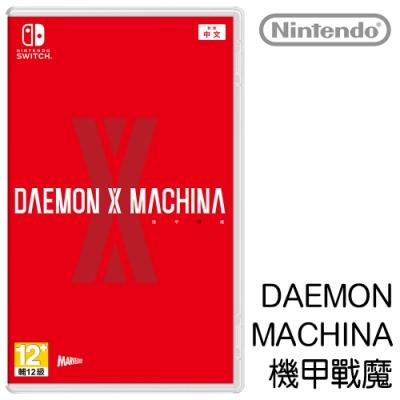 任天堂 DAEMON X MACHINA 《機甲戰魔》中文版