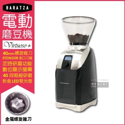 美國BARATZA金屬螺旋錐刀定時咖啡電動磨豆機Virtuoso+(原廠公司貨 主機保固一年)