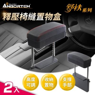 【安伯特】釋壓椅縫收納置物盒(2入)支撐手部 高度可調 緩解手痠