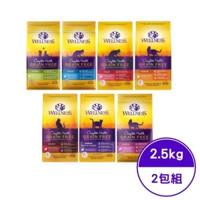 WELLNESS寵物健康-GRAIN FREE全方位無穀貓食譜系列 5.5LBS/2.5KG (2包組) (贈全家禮卷100元)