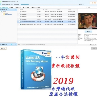 EaseUS Data Recovery Wizard Professional標準版