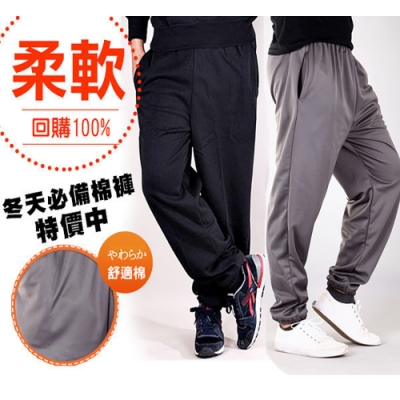 CS衣舖 厚棉內刷毛運動褲保暖棉褲