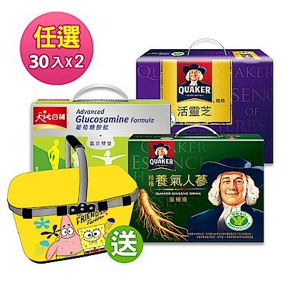 桂格-30入-盒-任2盒贈海棉寶寶保冷提籃-贈品限