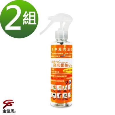 (買一送一)金德恩 台灣製造 2組奈米銀離子活性除臭噴霧瓶250ml