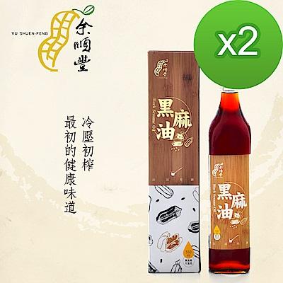 余順豐 100%冷壓初榨黑麻油(550mlX2瓶)