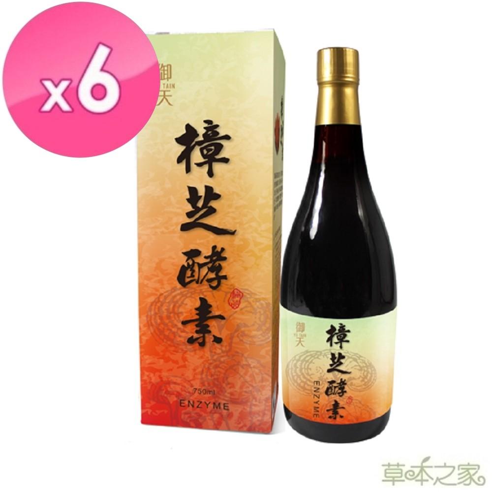 草本之家-御天樟芝酵素液750mlX6瓶