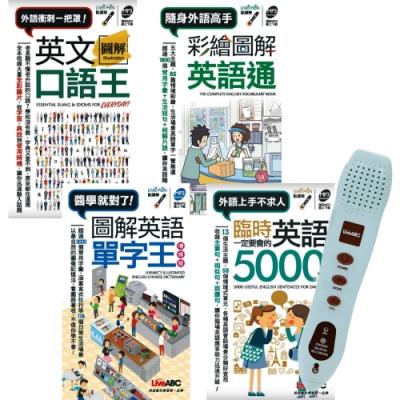 英語隨身帶著走(口袋書)全4書 + LivePen智慧點讀筆(16G)