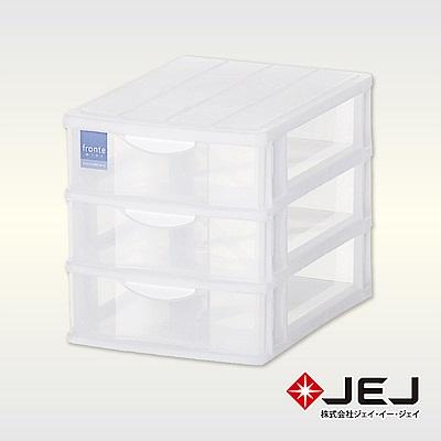 日本JEJ FRONTE MINI A4 透明多層雜物抽屜櫃/淺3抽 2色可選