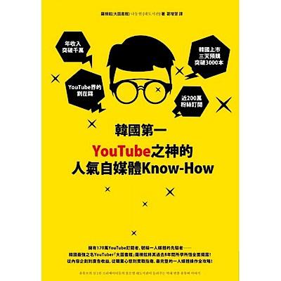 韓國第一YouTube之神的人氣自媒體Know-H......