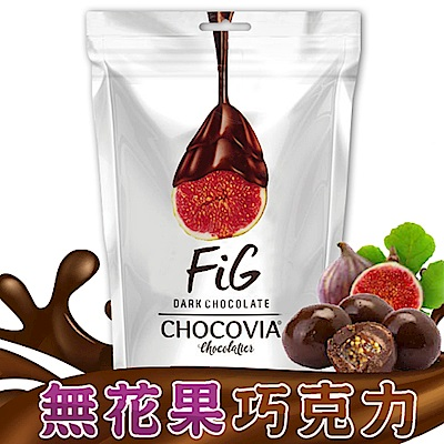CHOCOVIA 無花果巧克力(120g)