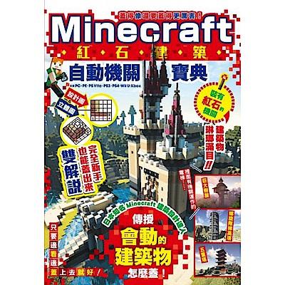 蓋得像還要蓋得更厲害!Minecraft紅石建築自......