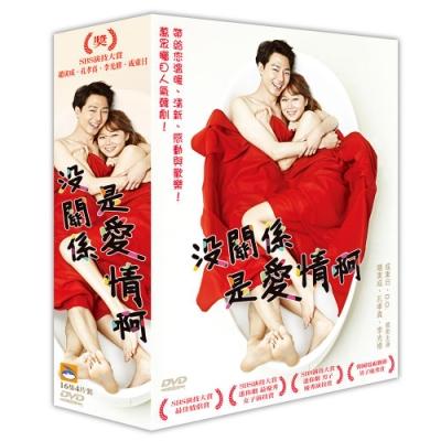 沒關係 是愛情啊DVD