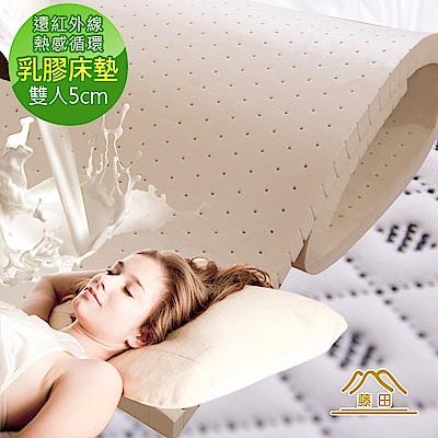 【日本藤田】遠紅外線防蹣抗菌天然乳膠床墊(5cm)-雙人
