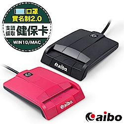 aibo AB20 方塊甜心ATM晶片讀卡機