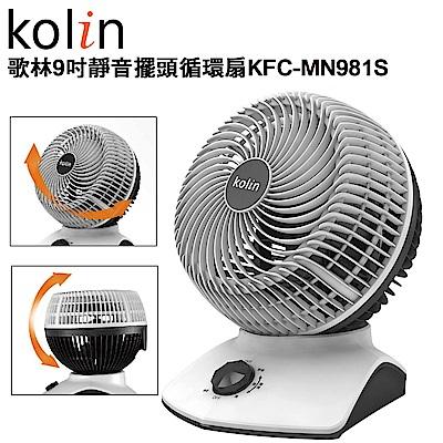 kolin歌林9吋超靜音擺頭循環扇(KFC-MN981S)