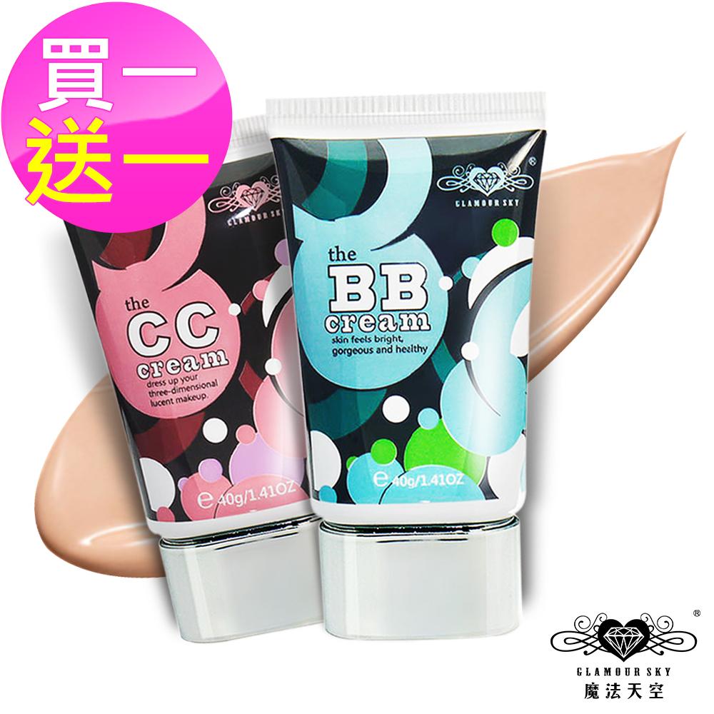 【即期良品】GlamourSky魔法天空 買一送一 清透底妝BB/CC霜