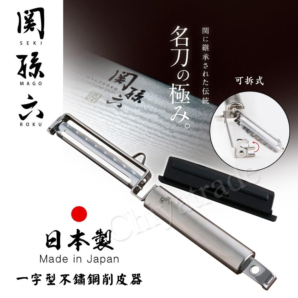 日本貝印KAI 日本製-關孫六 一字型 不鏽鋼 蔬果削皮器 刨刀 去皮刀 可拆洗-附保護蓋