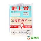 買新鮮-池上優質香米3包組(1.5公斤/包)