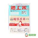 買新鮮-池上優質香米6包組(1.5公斤/包)