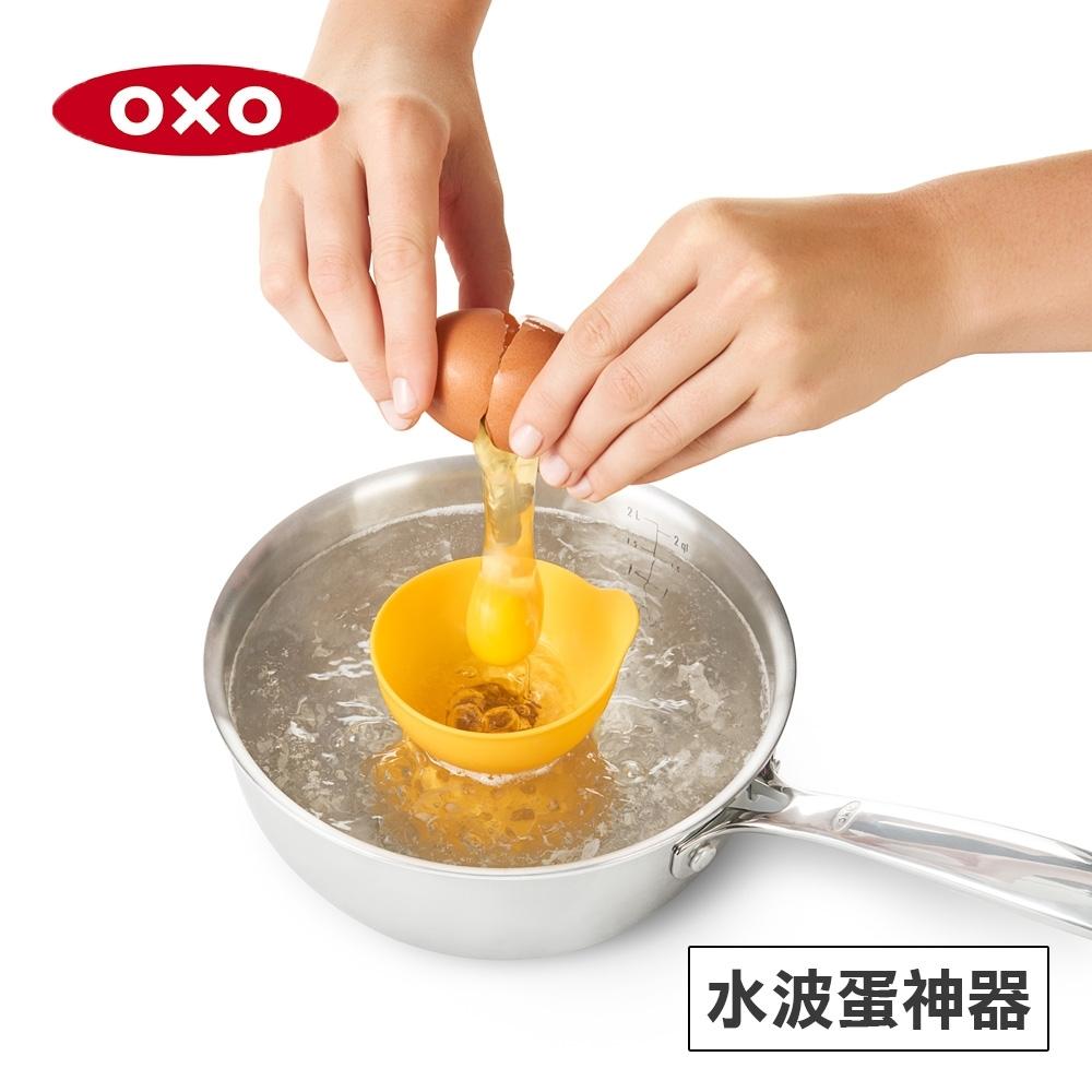 美國OXO 水波蛋神器(快)