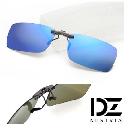 【2件59折】DZ 簡約方弧夾片 抗UV 偏光 太陽眼鏡墨鏡夾片(冰藍膜)