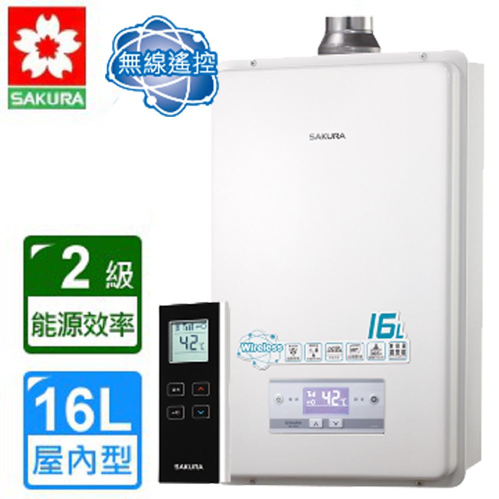 櫻花牌 16L無線遙控智能恆溫強制排氣熱水器 SH-1625 (天然瓦斯) 限北北基桃中配送