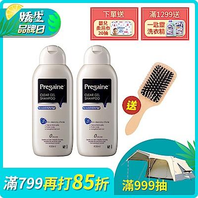 [品牌日限定+贈氣墊梳]落建 頭皮洗髮露400ml2入組(2款任選)