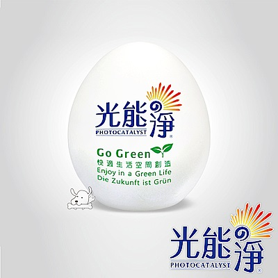 PHOTOCATLYST 光能淨 光觸媒空氣淨化蛋 S號 2入組