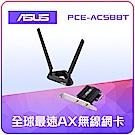 ASUS AC2100 PCIe® 160MHz 雙頻無線網卡-PCE-AC58BT