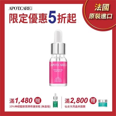 【法國 APOT.CARE】維生素B3舒緩修復安瓶