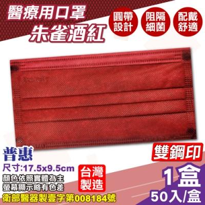 普惠 醫療口罩(朱雀酒紅)-50入/盒