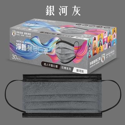 淨新 台灣製醫用口罩成人-花博系列(30入)