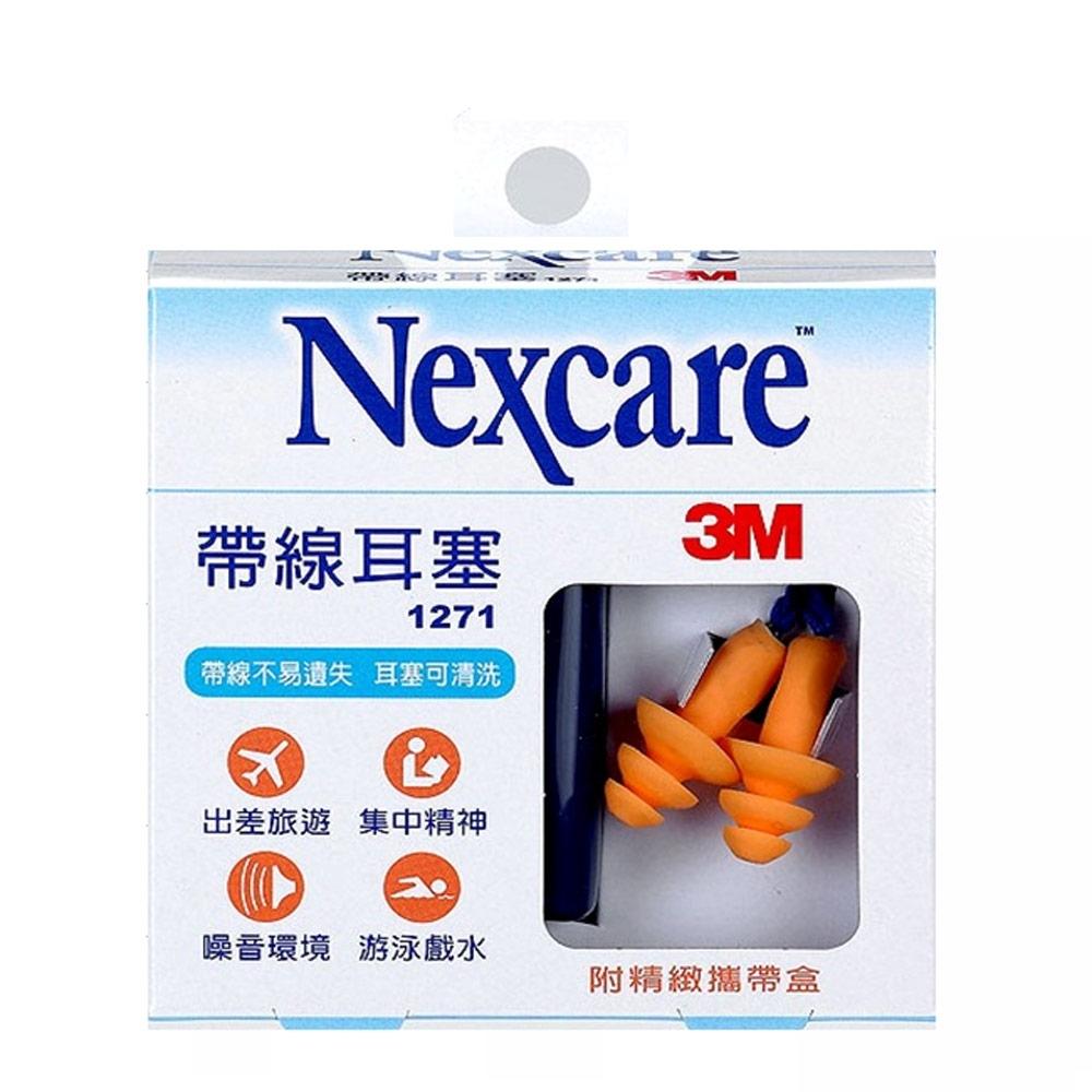 3M Nexcare 帶線耳塞