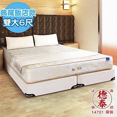 德泰 典藏飯店款 彈簧床墊-雙大6尺