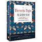 英文寫作聖經《The Elements of St......