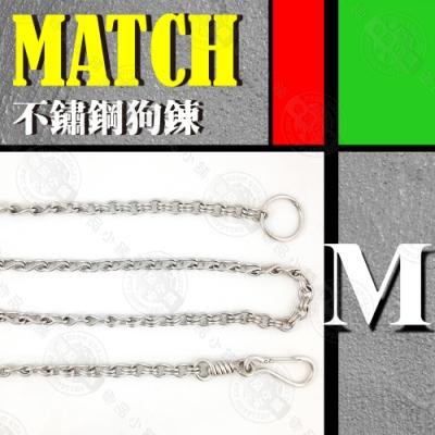 MATCH 不鏽鋼狗鍊 M號 中 安全 不傷皮膚 耐用 寵物外出 戶外用品