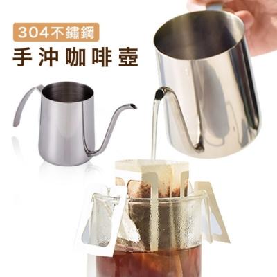 免燙手304不鏽鋼咖啡手沖壺