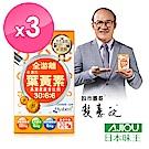日本味王30:6:6金盞花葉黃素晶亮膠囊 (30粒/盒) x3盒組